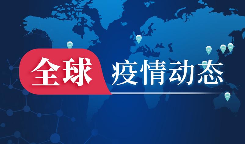 全球疫情动态【10月18日】:国家卫健委向4地派出工作组 嘉峪关市开展全员核酸检测