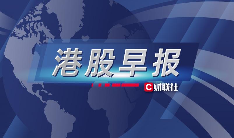 港股10月20日早报:中国中铁子公司将在科创板IPO 小鹏汽车打造智慧交通生态系统