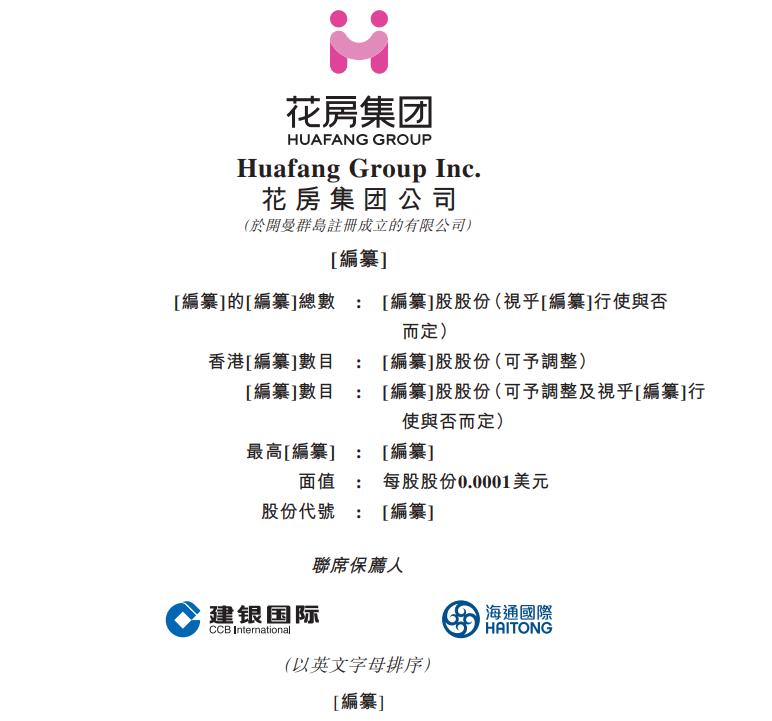 周鸿祎背书的花房集团递表 宋城演艺为其第二大股东