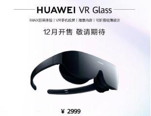 华为VR Glass解决痛点问题 产业链有望迎来爆发